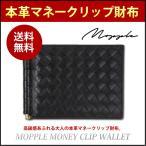 マネークリップ財布 本革 メンズ  2つ折り レザー 札ばさみ マネークリップ カード入れ
