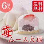 いちごムース大福6個入 苺  /  クリーム大福 スイーツ 和菓子 ギフト お取り寄せ ふる川製菓