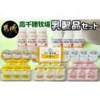 ふるさと納税 高千穂牧場乳製品セット_MJ-1614 宮崎県都城市