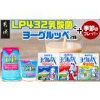 ふるさと納税 LP432乳酸菌とヨーグルッペセット_MJ-2306 宮崎県都城市