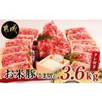 ふるさと納税 「お米豚」こま切れ3.6kg(黒たれ付)_MJ-3106 宮崎県都城市