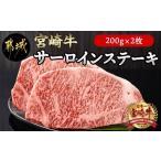 ふるさと納税 宮崎牛サーロインステーキ200g×2枚_MJ-4201 宮崎県都城市