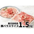 ふるさと納税 076-10 鹿児島県産豚バラスライス1.5kg 鹿児島県南九州市