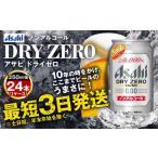 ふるさと納税 ノンアルコールビール アサヒ ドライゼロ 350ml 24本 糖質ゼロ 茨城県守谷市