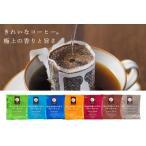 ふるさと納税 【A-013】きれいなコーヒードリップバッグ(7種・105袋) 福岡県飯塚市