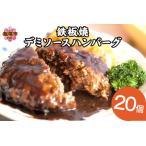 ふるさと納税 【A-191】鉄板焼ハンバーグ デミソース 20個 福岡県飯塚市