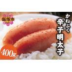ふるさと納税 【Z8-022】魚市場厳選 かねふく辛子明太子(1本もの 400g) 福岡県飯塚市