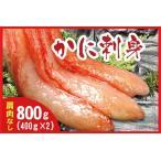 ふるさと納税 刺身用紅ズワイガニむき身400g×2P A-07009 北海道根室市