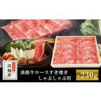 ふるさと納税 am02007 淡路牛ロースすき焼き、しゃぶしゃぶ用 約230g 兵庫県淡路市