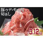 ふるさと納税 B68-191 豚肉(ウデ・モモ)切り落としセット(計3.12kg) 宮崎県日南市