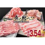 ふるさと納税 BB15-191 豚肉(3種)&鶏肉(1種)セット(合計3.54kg) 宮崎県日南市