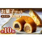 ふるさと納税 A2-028 お菓子セット 長崎県対馬市