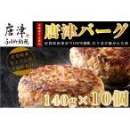 ふるさと納税 創業60年老舗肉屋の特上ハンバーグ 10個  【ふるなび】 佐賀県唐津市