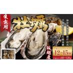 ふるさと納税 AK013殻付き牡蠣旅する牡蠣プレミアムオイスター室戸海洋深層水 坂越12〜15個入り 高知県室戸市