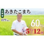 ふるさと納税 令和2年産 土づくり実証米 あきたこまち定期便(5kg×12回) 計60kg 精米 12ヵ月 12ヶ月 12カ月 12ケ月 秋田県にかほ市