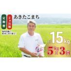 ふるさと納税 2ヶ月毎に5kgお届け!あきたこまち(精米)定期便 3回コース(定期便 5kg 15kg) 秋田県にかほ市