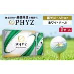 ふるさと納税 F21-58-02 「福天ゴールドver.」ゴルフボール(PHYZ)2ダース 福岡県福智町