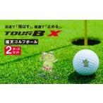 ふるさと納税 F21-51 「福天」ゴルフボール(TOUR B X)2ダース 福岡県福智町