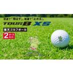 ふるさと納税 F21-52 「福天」ゴルフボール(TOUR B XS)2ダース 福岡県福智町