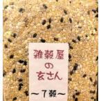 ふるさと納税 雑穀屋の玄さん オリジナル 雑穀ブレンド(7穀ブレンド)300g 大阪府河内長野市