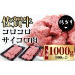 ふるさと納税 C20-022 【訳あり】佐賀牛コロコロサイコロ肉1kg(500gx2) おぎのからあげ 2万円コース 佐賀県小城市