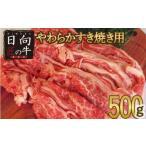 ふるさと納税 「日向匠の牛RED」やわらかすき焼き肉 500g※90日以内出荷【B411】 宮崎県新富町