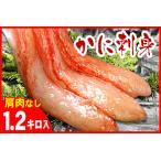 ふるさと納税 お刺身用紅ズワイガニむき身400g×3P B-07007 北海道根室市