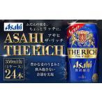 ふるさと納税 アサヒ 贅沢ビール ザ・リッチ 350ml 24本 1ケース 発泡酒 茨城県守谷市