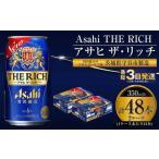 ふるさと納税 アサヒ贅沢ビール【ザ・リッチ】350ml×48本(2ケース) 茨城県守谷市