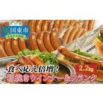 ふるさと納税 食べ応え倍増!粗挽きウインナー&フランク2.2kg  大分県国東市