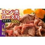 ふるさと納税 エゾ鹿ロース肉スライス すき焼き・しゃぶしゃぶ用【500g】 北海道白糠町