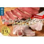 ふるさと納税 プレミアムサーロインローストビーフ1.6kgと三元豚ローストポーク300g 広島県呉市