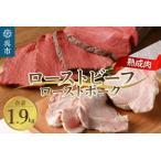 ふるさと納税 熟成ローストビーフ1.6kgと三元豚ローストポーク300g 広島県呉市