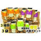 ふるさと納税 1513R_菊芋で作った健康お菓子セット  大分県国東市