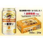 ふるさと納税 D048 キリン「一番搾り」350ml缶×1ケース(24本) 山形県長井市
