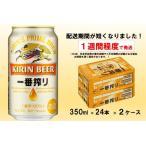 ふるさと納税 D049 キリン「一番搾り」350ml缶×2ケース(計48本) 山形県長井市