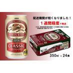 ふるさと納税 D054 キリン「クラシックラガー」350ml缶×1ケース(24本) 山形県長井市