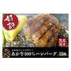 ふるさと納税 ○お肉屋さんの手づくり!あか牛100%ハンバーグ(150g×10個セット) 熊本県南小国町