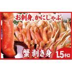 ふるさと納税 お刺身・かにしゃぶ・かにステーキ用1.5kgセット B-56002 北海道根室市