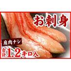 ふるさと納税 紅ズワイガニむき身400g×3P(計30本〜45本) B-56005 北海道根室市