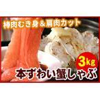 ふるさと納税 かにしゃぶ・かにステーキ用本ずわいがに4kgセット D-56004 北海道根室市