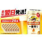 ふるさと納税 キリン一番搾り生ビール<千歳工場産>350ml(24本) 北海道千歳市