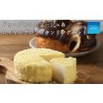 ふるさと納税 【ルタオ】ドゥーブル&ロイヤルクロワッサンリングセット 【お菓子・チーズケーキ・パン】 北海道千歳市