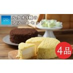 ふるさと納税 ルタオ4種のアソートセット 【お菓子・チーズケーキ・パン】 北海道千歳市