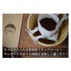 ふるさと納税 飲み比べドリップコーヒー、2種のスペシャルティコーヒー25杯分 岡山県高梁市