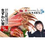ふるさと納税 お刺身でも食べられる本ずわいかにしゃぶ詰め合わせ1.5kg B-25002 北海道根室市