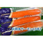 ふるさと納税 お刺身用トラウトサーモン250〜350g×3本 A-35013 北海道根室市