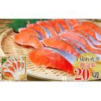 ふるさと納税 A-09018 塩銀鮭切身1切×30P(約2.1kg) 北海道根室市