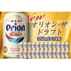 ふるさと納税 オリオン ザ・ドラフトビール(350ml×24本) オリオンビール 沖縄県中城村