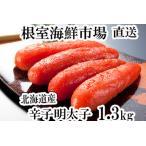 ふるさと納税 辛子明太子1.3kg A-14125 北海道根室市